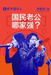 周爆01-国民老公哪家强?