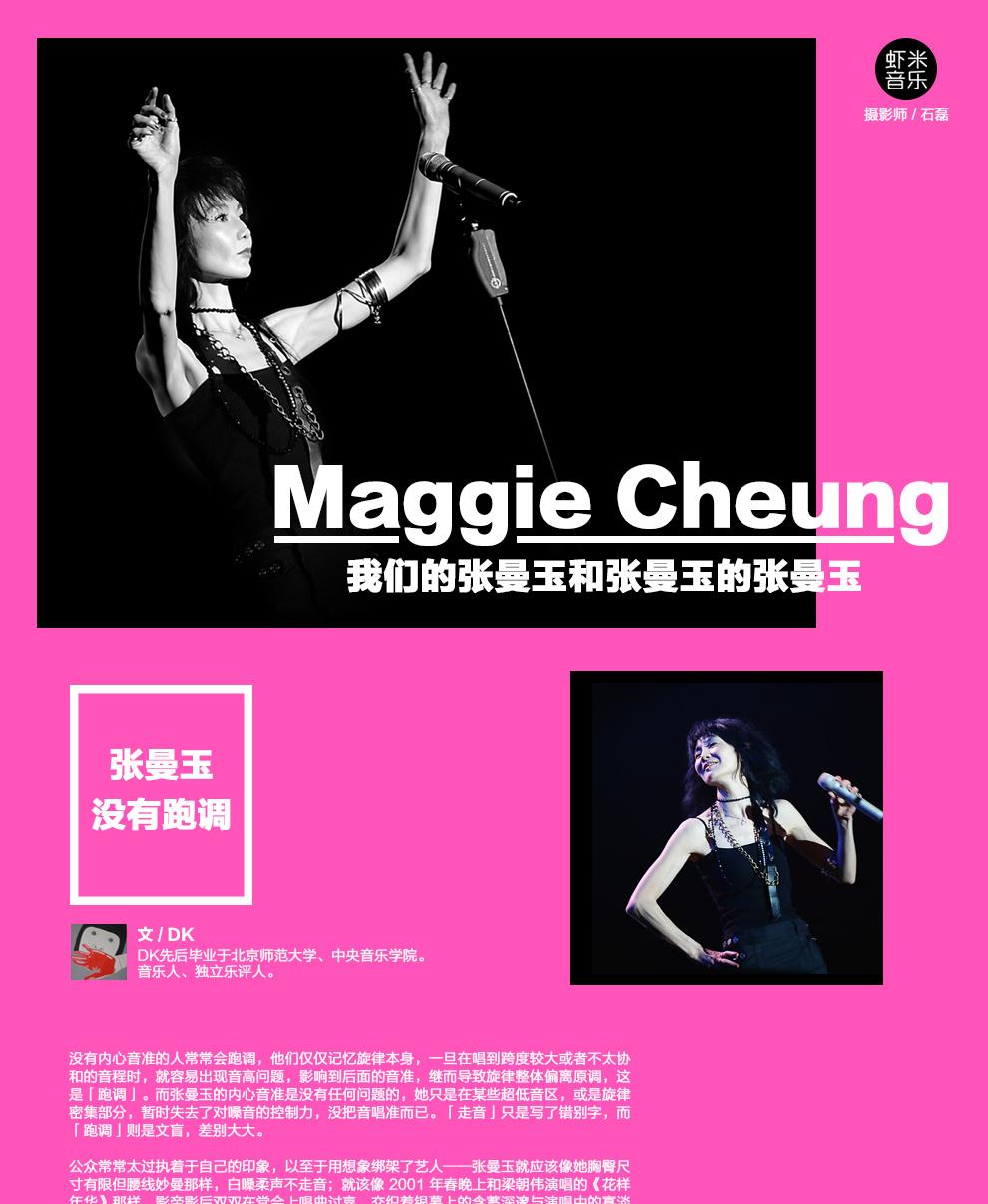张曼玉2014草莓音乐节
