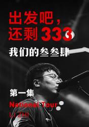 李志中国巡演全纪录第一集