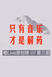 橙Live原创榜第三期