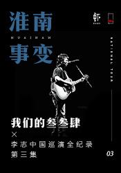 李志中国巡演全纪录第三集