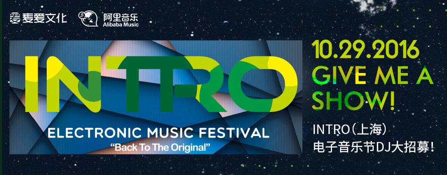 Intro电子音乐节