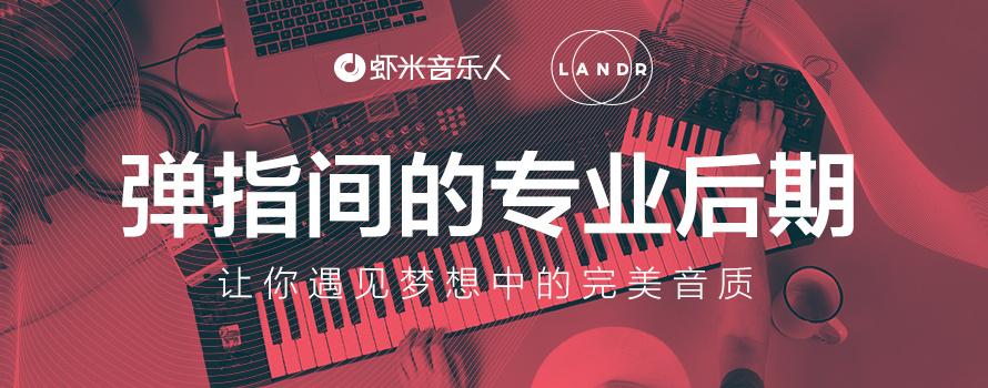 LANDR x 虾米音乐人 云端母带工作室