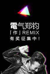 作 remix
