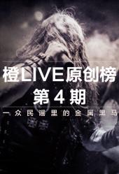 橙Live原创榜第四期