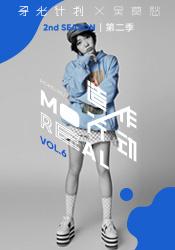 寻光计划X吴莫愁第二季Vol.6