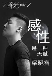 梁晓雪 - 寻光特写