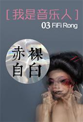 我是音乐人-Fifi Rong
