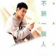 梁漢文 - 不願一個人