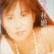 林姍姍 - 勁草嬌花