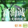 虾米动漫音乐周刊Vol.11