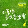 虾米音乐人月刊第7期 小草地吉他音乐会