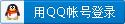 用QQ帐号登录