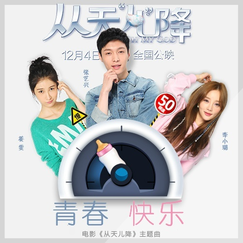 [Single] LAY (ZHANG YIXING) – 青春快乐