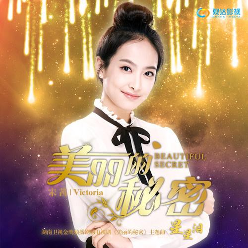 Victoria Song – Star Star Tears (Beautiful Secret OST) – Single (FLAC)