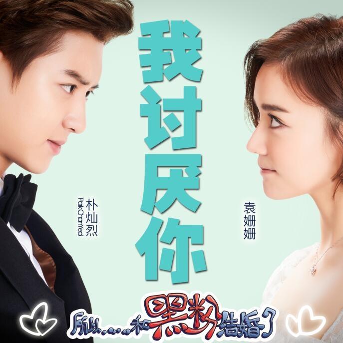 [Single] CHANYEOL & Yuan ShanShan – I Hate You