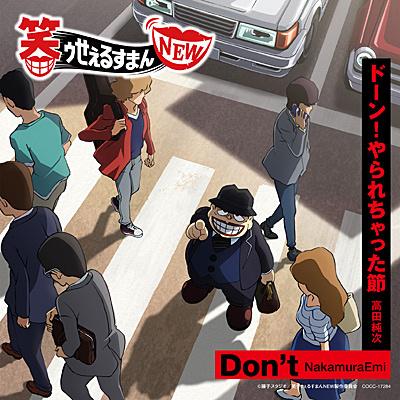Don't/ドーン!やられちゃった節(TV动画《笑面推销员》主题曲&片尾曲 / TVアニメ『笑ゥせぇるすまんNEW』 主題歌シングル)