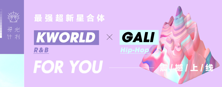 寻光计划II KWORLD 《For You》