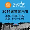 2014五一迷笛mp3歌曲下载节